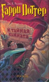 Обложка книги Гарри Поттер и Тайная комната от и.д. Росмэн