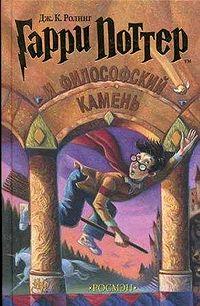 Обложка книги Гарри Поттер и философский камень от и.д. Росмен