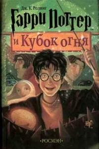 Обложка книги Гарри Поттер и Кубок Огня от и.д. Росмэн