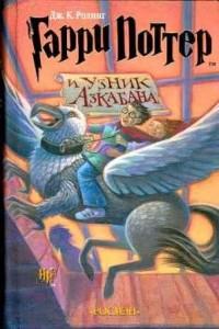 Обложка книги Гарри Поттер и узник Азкабана от и.д. Росмэн
