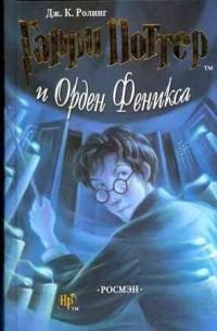 Обложка книги Гарри Поттер и орден Феникса от и.д. Росмэн