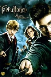 Пятый фильм - Гарри Поттер и Орден Феникса