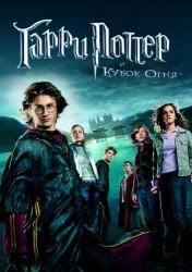 Четвертый фильм - Гарри Поттер и Кубок Огня