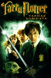 Второй фильм - Гарри Поттер и Тайная комната