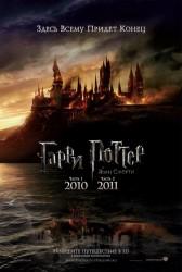 Седьмой фильм, первая и вторая части - Гарри Поттер и Дары Смерти