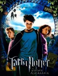 Третий фильм - Гарри Поттер и Узник Азкабана