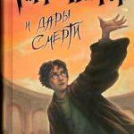 Скачать книги «Гарри Поттер и дары смерти» (Роковые мощи / Реликвии смерти) на русском, английском и украинском языках