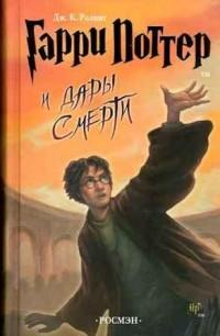 Скачать книги «Гарри Поттер и дары смерти» (Роковые мощи / Реликвии смерти)