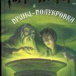 Скачать книги «Гарри Поттер и Принц-полукровка» на русском, английском и украинском языках