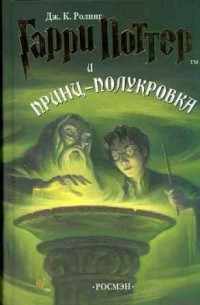 Скачать Гарри Поттер и Принц-полукровка на русском языке