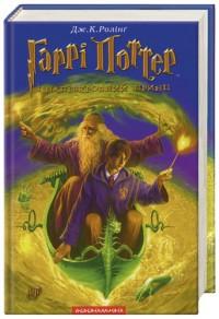Скачать Гаррі Поттер та Напівкровний Принц на украинском языке