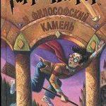 Скачать книги «Гарри Поттер и Философский камень» на русском языке, английском и украинском