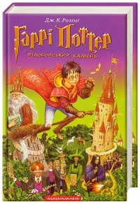 Скачать Гаррі Поттер та філософський камінь на украинском языке