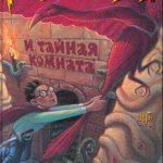 Скачать книги «Гарри Поттер и Тайная комната» на русском, английском и украинском