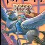 Скачать книги «Гарри Поттер и узник Азкабана» на русском и английском и украинском