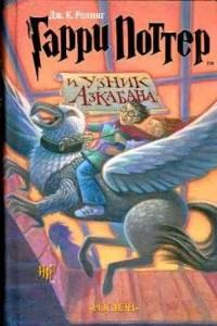 Скачать книги «Гарри Поттер и узник Азкабана»