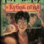 Скачать книги «Гарри Поттер и Кубок Огня» на русском, английском и украинском