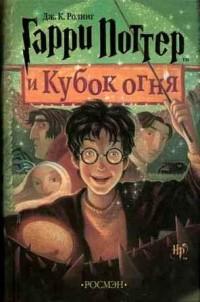 Скачать книги «Гарри Поттер и Кубок Огня»
