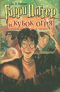 http://harry-potter2.com/wp-content/uploads/2010/01/garri-potter-i-kubok-ogny-kniga-etvertay-djoan-ketlin-rouling_103505.jpg