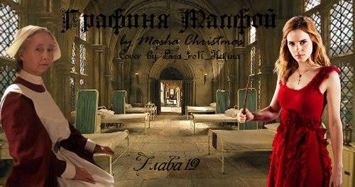 Графиня Малфой. Глава двенадцатая. Хогвартс