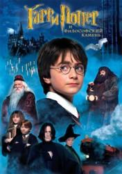 Первый фильм - Гарри Поттер и Философский Камень